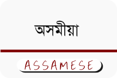 Porhe | Learn Assamese