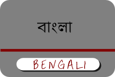 Learn BENGALI alphabets - LanguageReef - Your one stop solution for